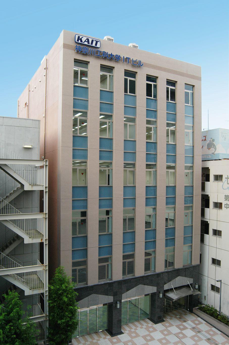 神奈川工科大学ITビル