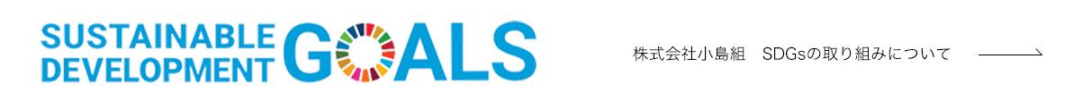 株式会社小島組SDGsへの取り組み